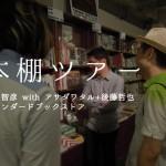 本棚ツアー -背景本を探せ- 米田智彦 with アサダワタル+後藤哲也