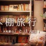 本棚旅行「とほん」 – あなたの本を探そう –